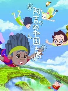 阿吉的中国之旅