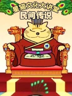 星貓文化大講堂-民間傳說