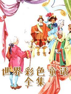 世界彩色童话全集