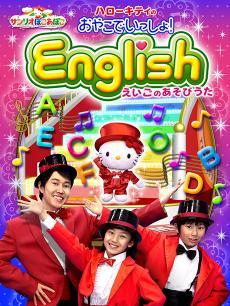 凯蒂猫英语动画系列