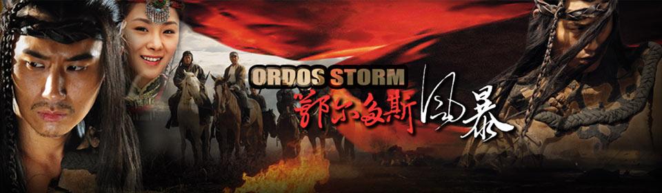 鄂尔多斯风暴