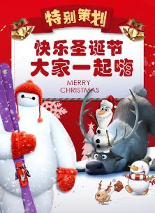快乐圣诞节,大家一起嗨!