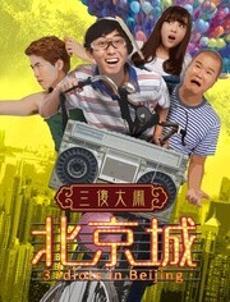 三傻大闹北京城