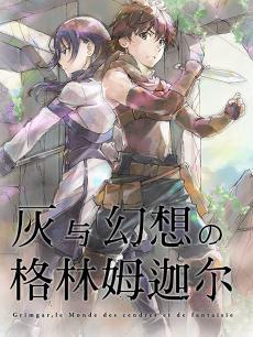 灰与幻想的格林姆迦尔OVA