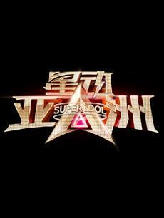 星动亚洲第二季