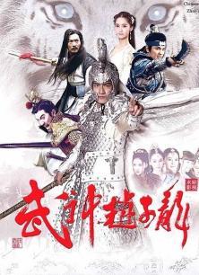 武神赵子龙湖南卫视版