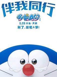 哆啦A梦3D剧场版