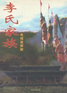 李氏家族(全17集)