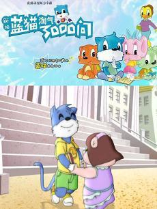 新编蓝猫淘气三千问