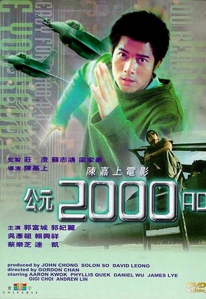 公元2000