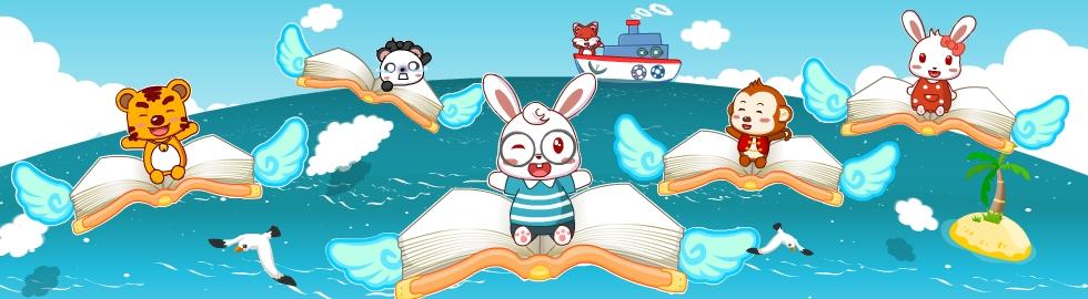 兔小贝儿童故事