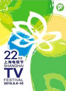 2016上海国际电影电视节白玉兰绽放颁奖典礼