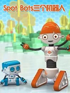 Spot Bots三个机器人