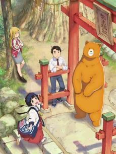 当女孩遇到熊OVA