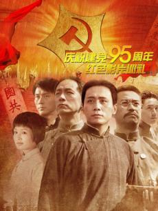 庆祝建党95周年红色影片巡礼