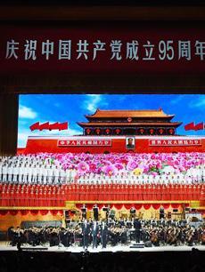 天津市庆祝中国共产党成立95周年音乐会 2016年