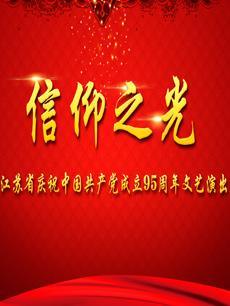 信仰之光——江苏省庆祝中国共产党成立九十五周年文艺演出 2016年