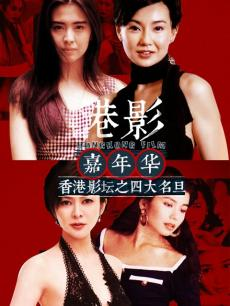 香港影坛之四大名旦