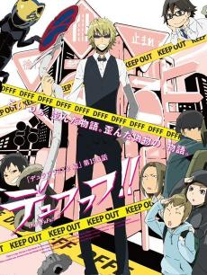 无头骑士异闻录2 OVA