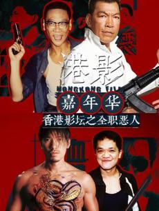 香港影坛之全职恶人