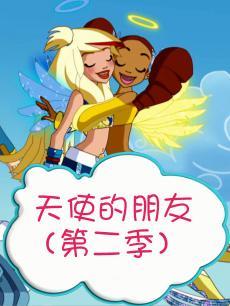 天使的朋友第二季