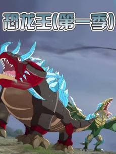 恐龙王第一季