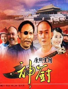 神厨(36集全)