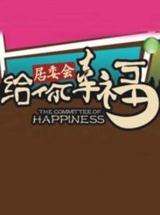 给你幸福居委会 2012年