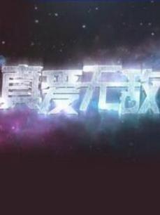 国庆特别节目—真爱无敌2011