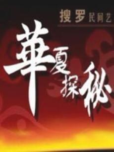 华夏探秘2012