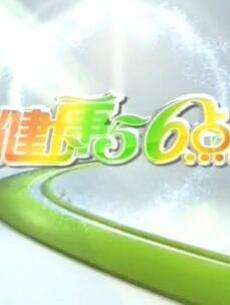健康56点 2012年