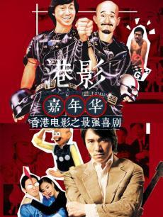 香港电影之最强喜剧