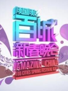 津夜嘉年华 2012年