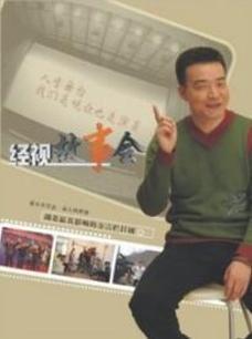 经视故事会 2012年