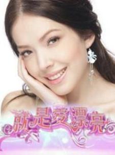 东方卫视就是爱漂亮2012-20120425-惨不忍睹的证件照