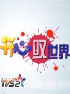 开心叹世界2012 2012年
