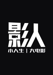 影人- 惠英红 成为最好的自己
