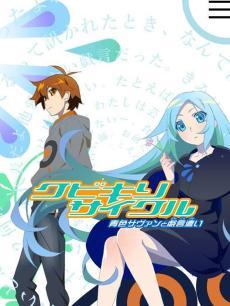 蓝色学者与戏言跟班OVA