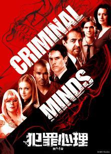 犯罪心理第4季