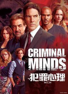 犯罪心理第10季