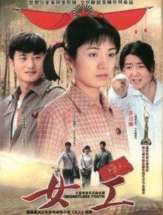女工(全26集)