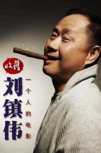 刘镇伟电影合集