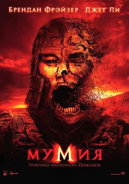 木乃伊3:龙帝之墓