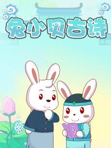 兔小贝古诗