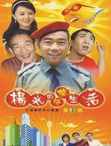 杨光的快乐生活5