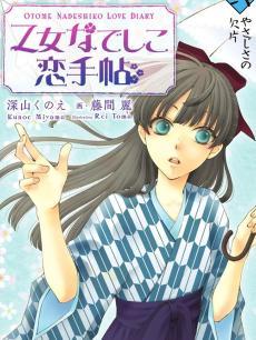 少女抚子恋爱手册OVA