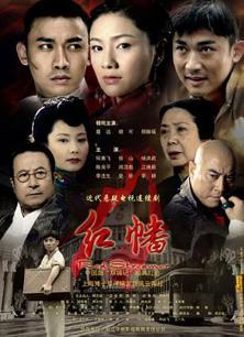 红幡(全38集)