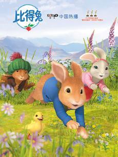 彼得兔第一季