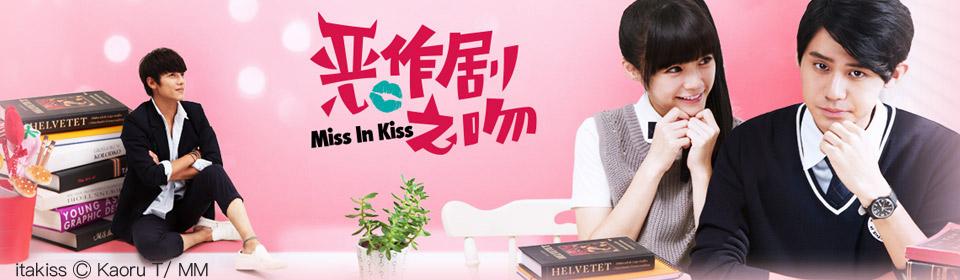 恶作剧之吻2016精编版