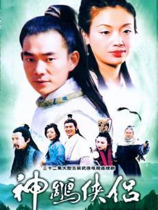 神雕侠侣任贤齐版(1999)